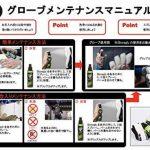 Spray Adhérent pour Gants de Gardien de But de la marque Glove Glu image 4 produit